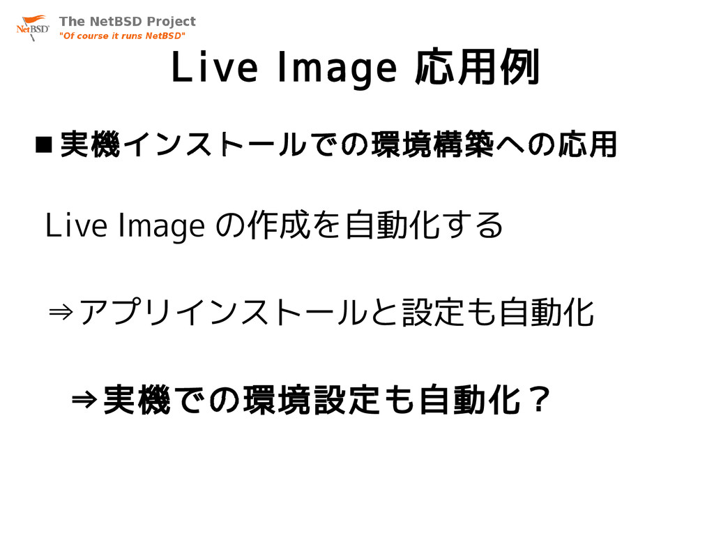 Live Image 応用例  実機インストールでの環境構築への応用 Live Image ...