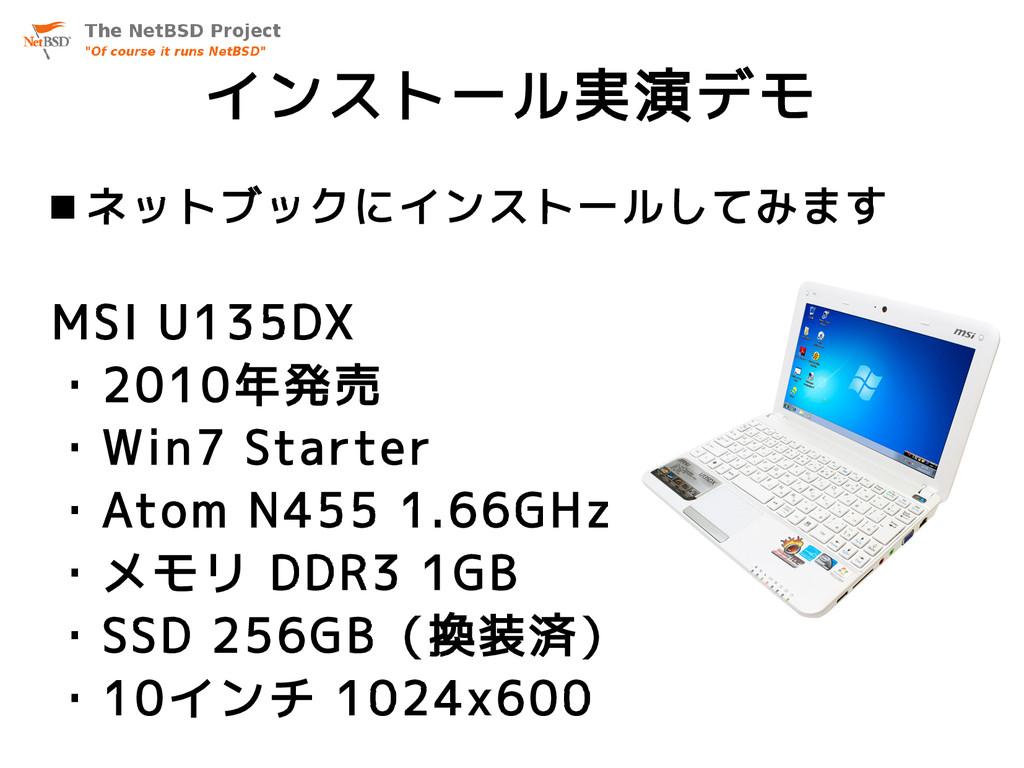 インストール実演デモ  ネットブックにインストールしてみます MSI U135DX ・201...