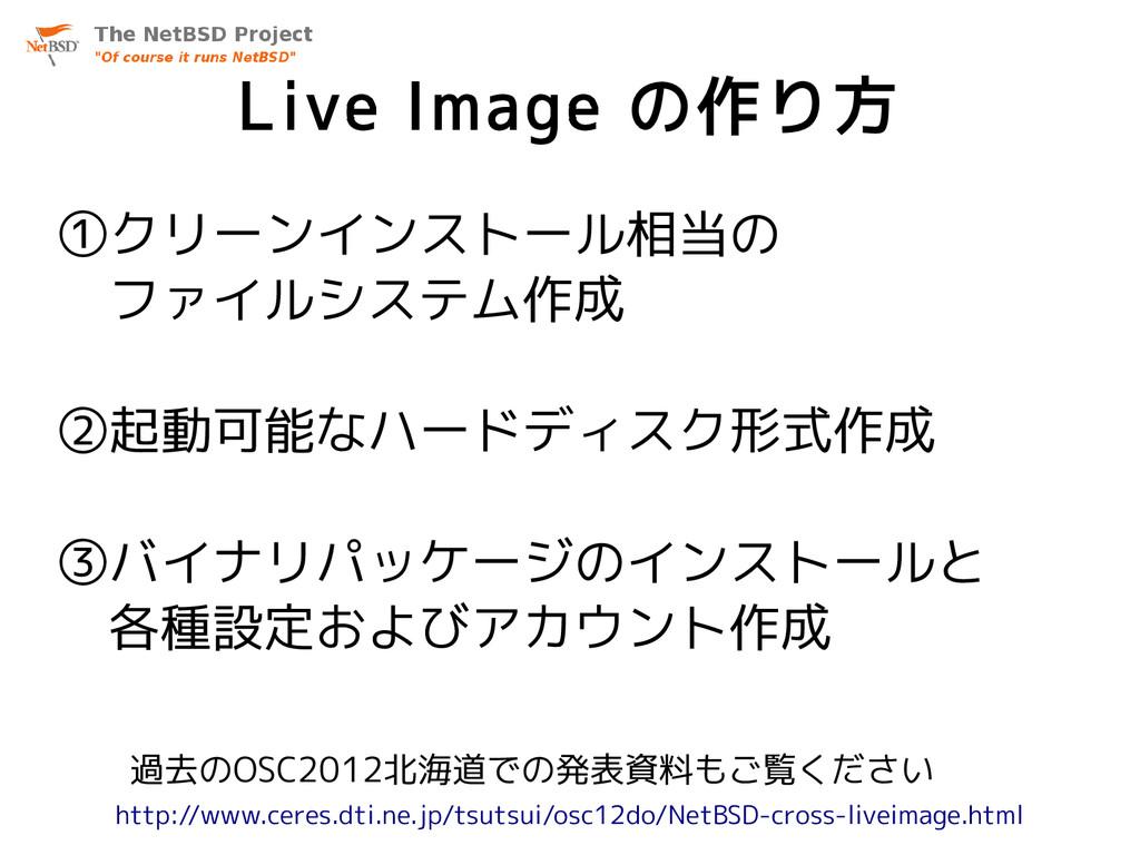 Live Image の作り方 ①クリーンインストール相当の ファイルシステム作成 ②起動可能...