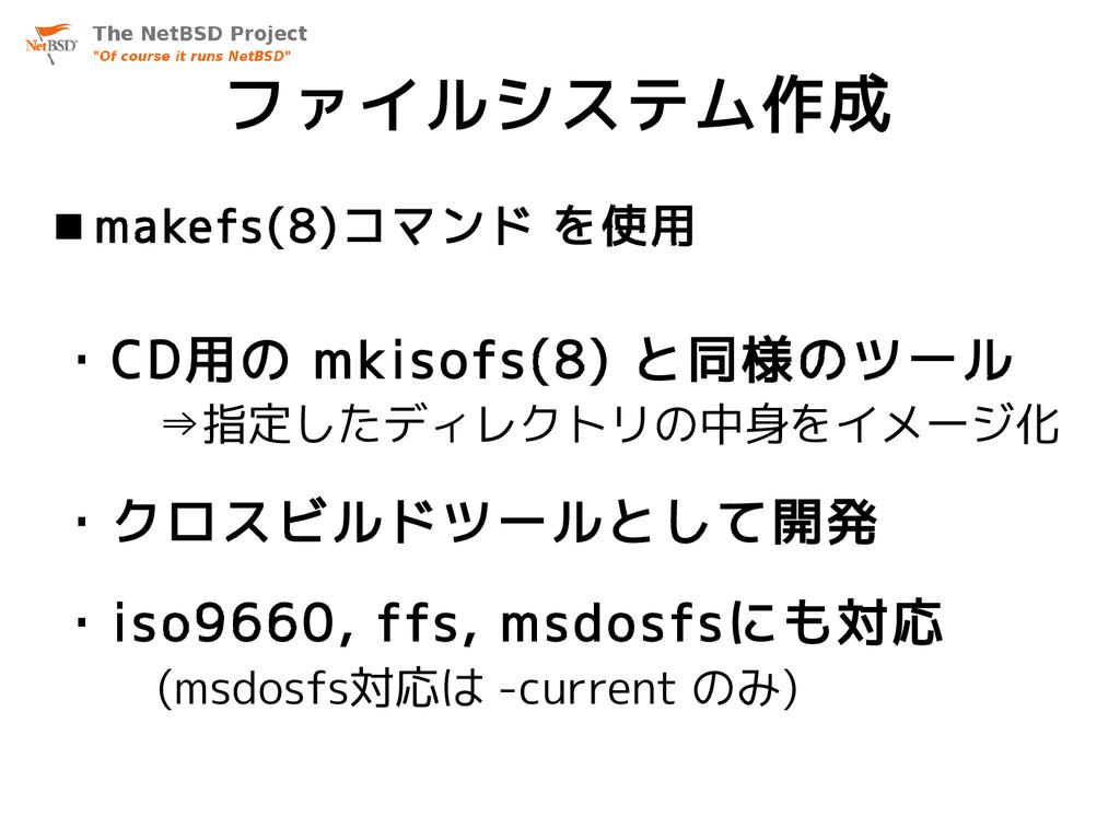 ファイルシステム作成  makefs(8)コマンド を使用 ・CD用の mkisofs(8)...