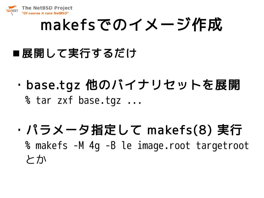 makefsでのイメージ作成  展開して実行するだけ ・base.tgz 他のバイナリセット...