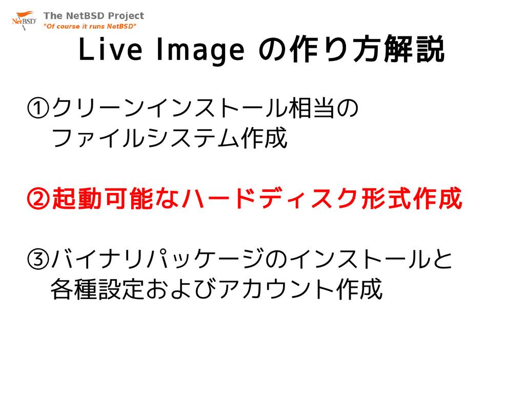 Live Image の作り方解説 ①クリーンインストール相当の ファイルシステム作成 ②起動...