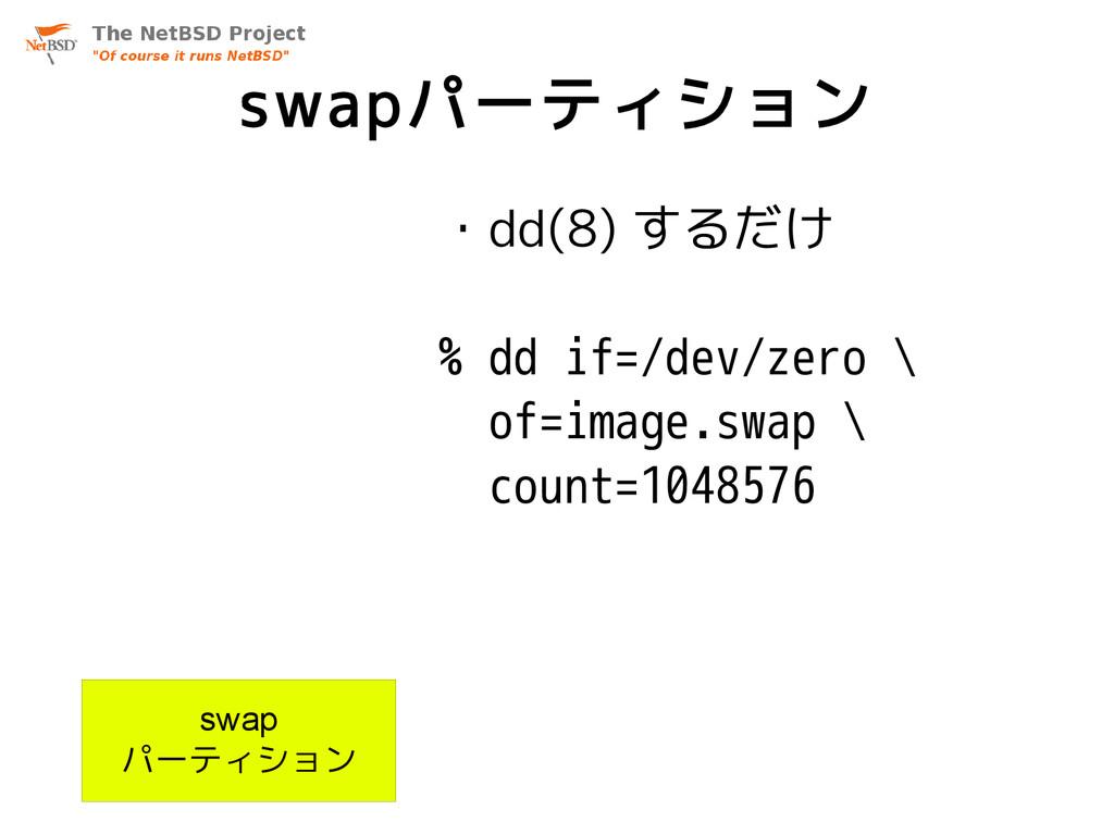 swapパーティション ・dd(8) するだけ % dd if=/dev/zero \ of=...