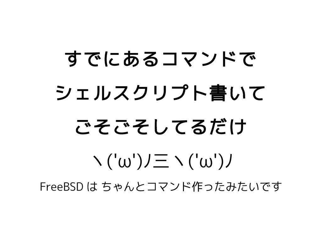 すでにあるコマンドで シェルスクリプト書いて ごそごそしてるだけ ヽ('ω')ノ三ヽ('ω')...