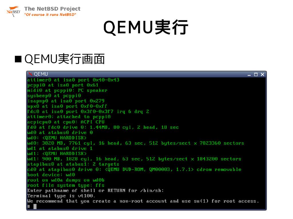 QEMU実行  QEMU実行画面