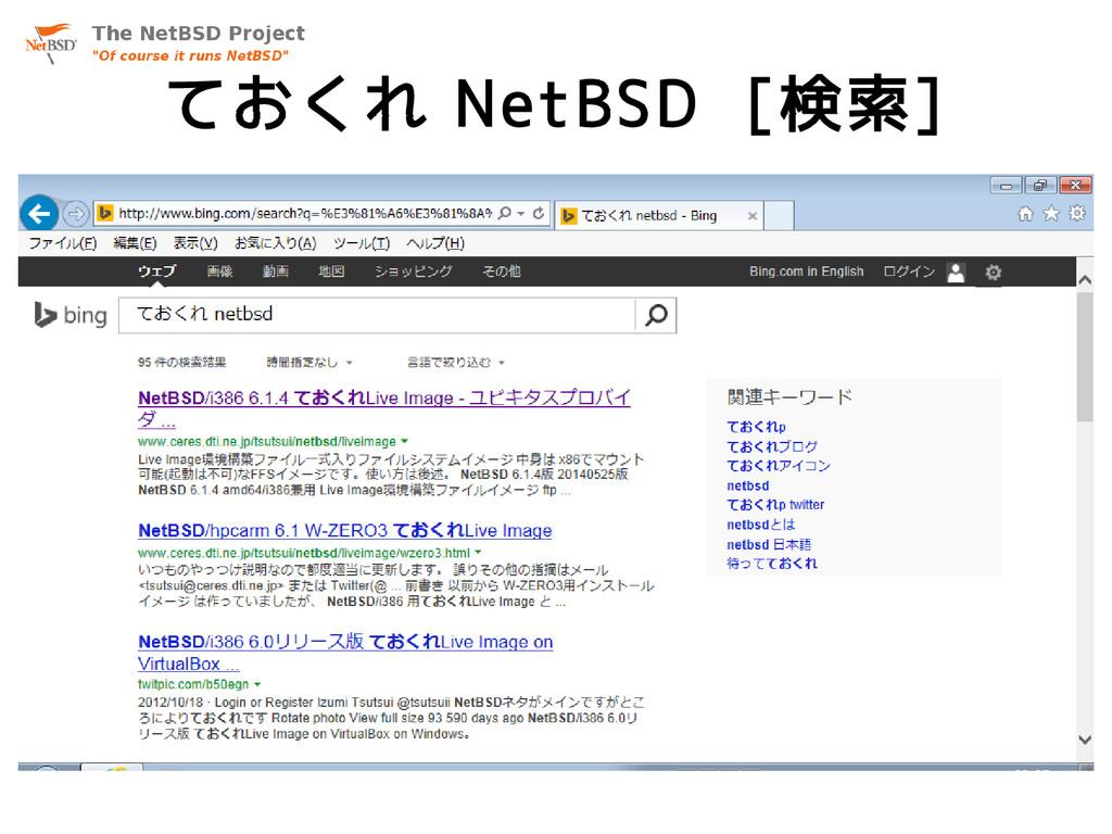 ておくれ NetBSD [検索]