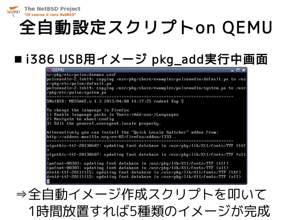 全自動設定スクリプトon QEMU  i386 USB用イメージ pkg_add実行中画面 ...