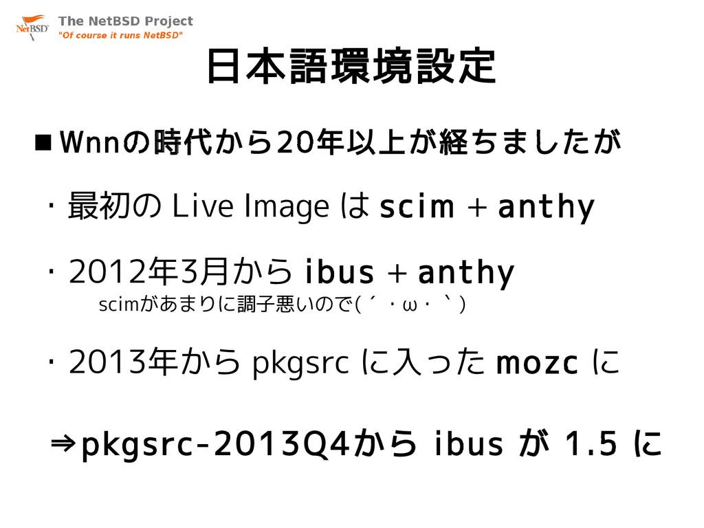 日本語環境設定  Wnnの時代から20年以上が経ちましたが ・最初の Live Image ...