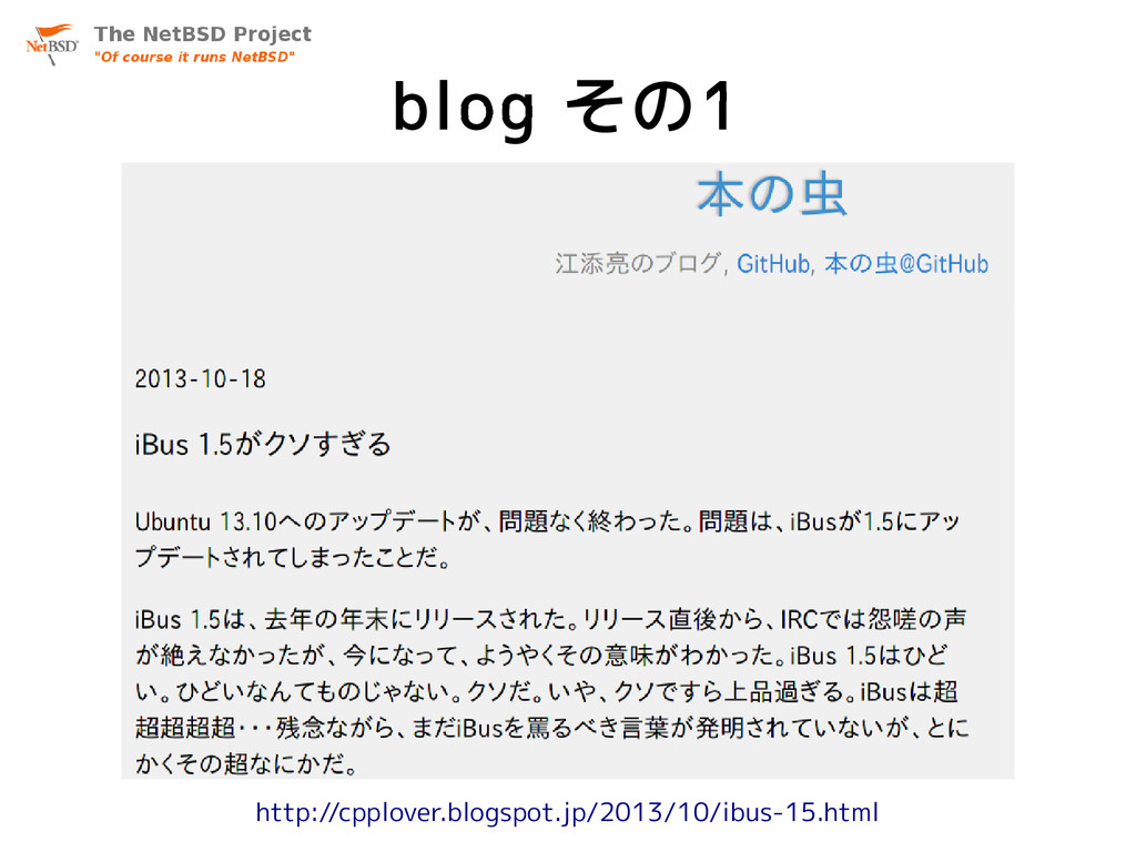 blog その1 http://cpplover.blogspot.jp/2013/10/ib...