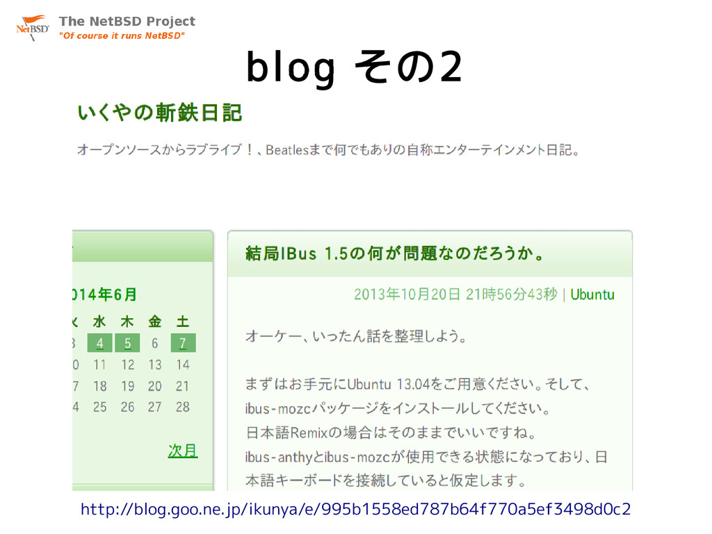 blog その2 http://blog.goo.ne.jp/ikunya/e/995b155...