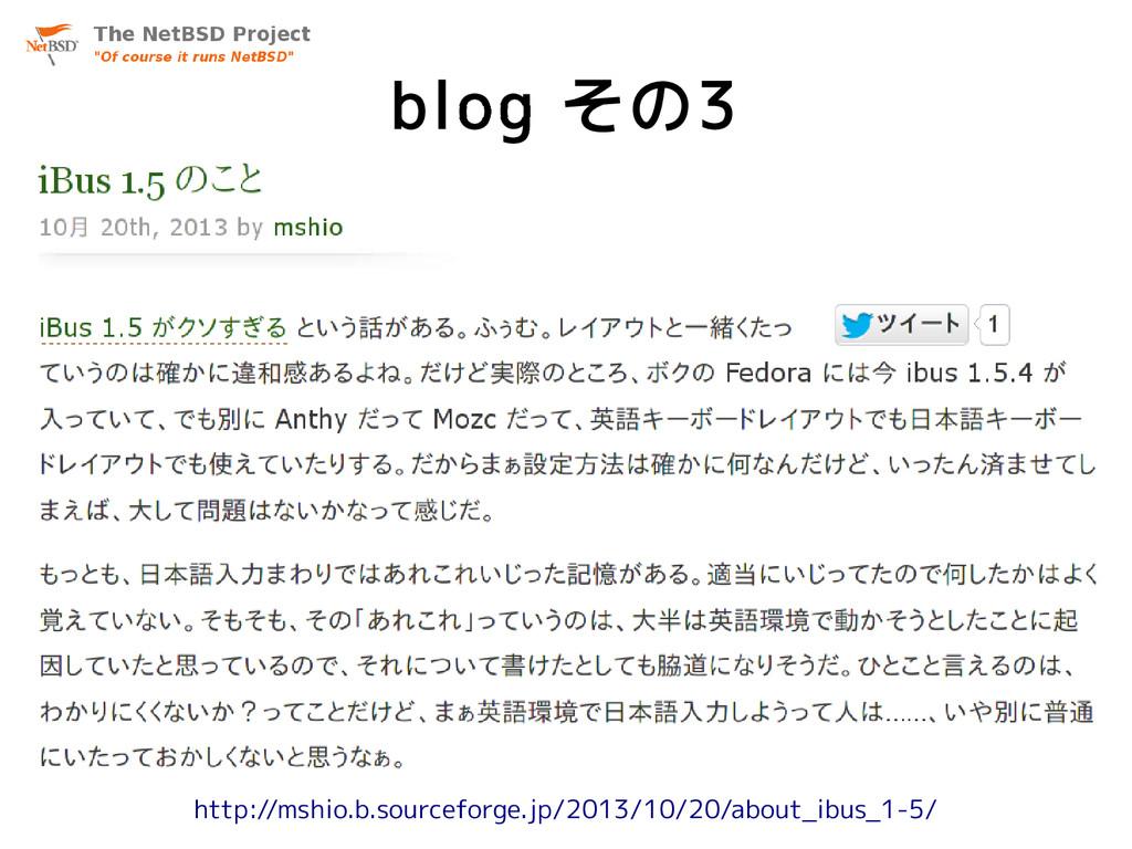 blog その3 http://mshio.b.sourceforge.jp/2013/10/...