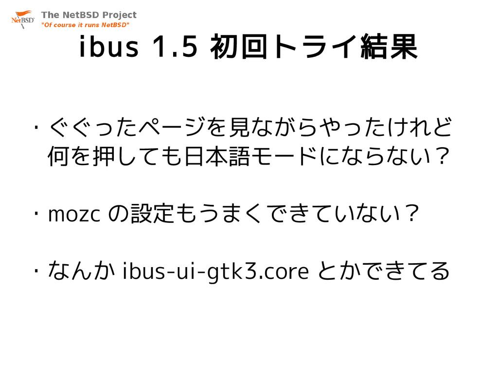 ibus 1.5 初回トライ結果 ・ぐぐったページを見ながらやったけれど 何を押しても日本語モ...