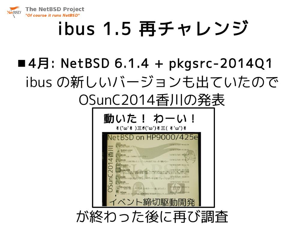 ibus 1.5 再チャレンジ  4月: NetBSD 6.1.4 + pkgsrc-201...