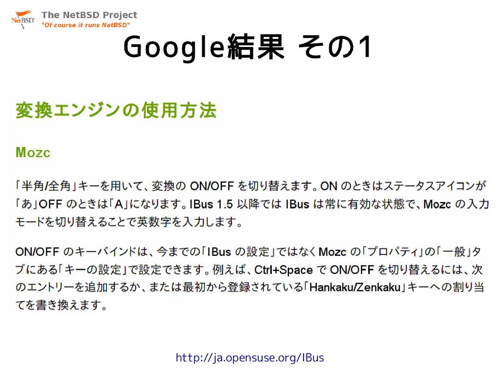 Google結果 その1 http://ja.opensuse.org/IBus