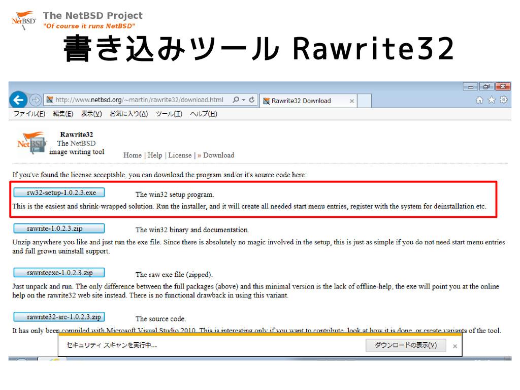 書き込みツール Rawrite32