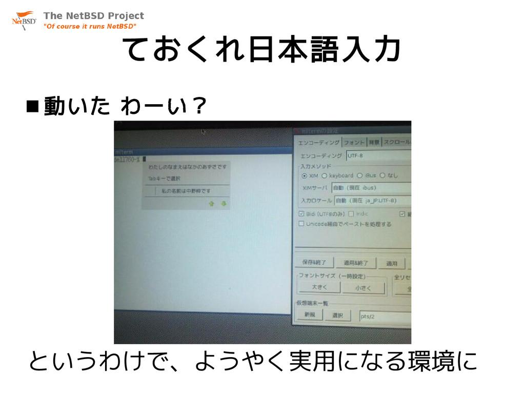 ておくれ日本語入力  動いた わーい? というわけで、ようやく実用になる環境に