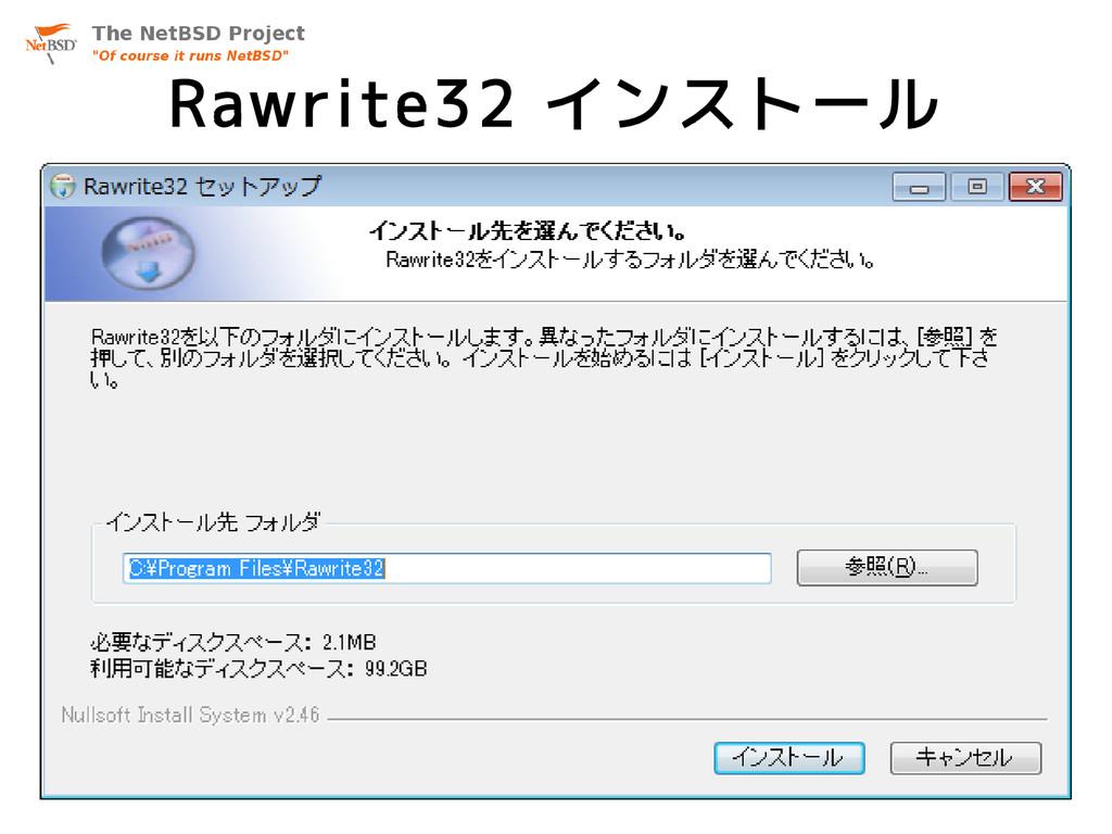 Rawrite32 インストール