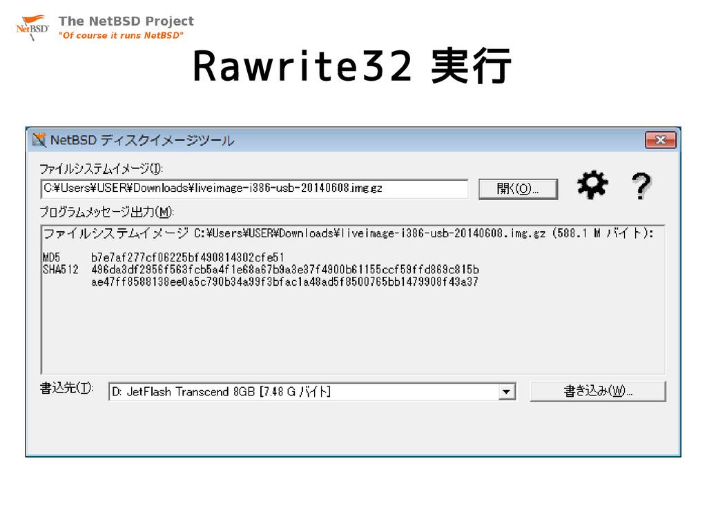 Rawrite32 実行