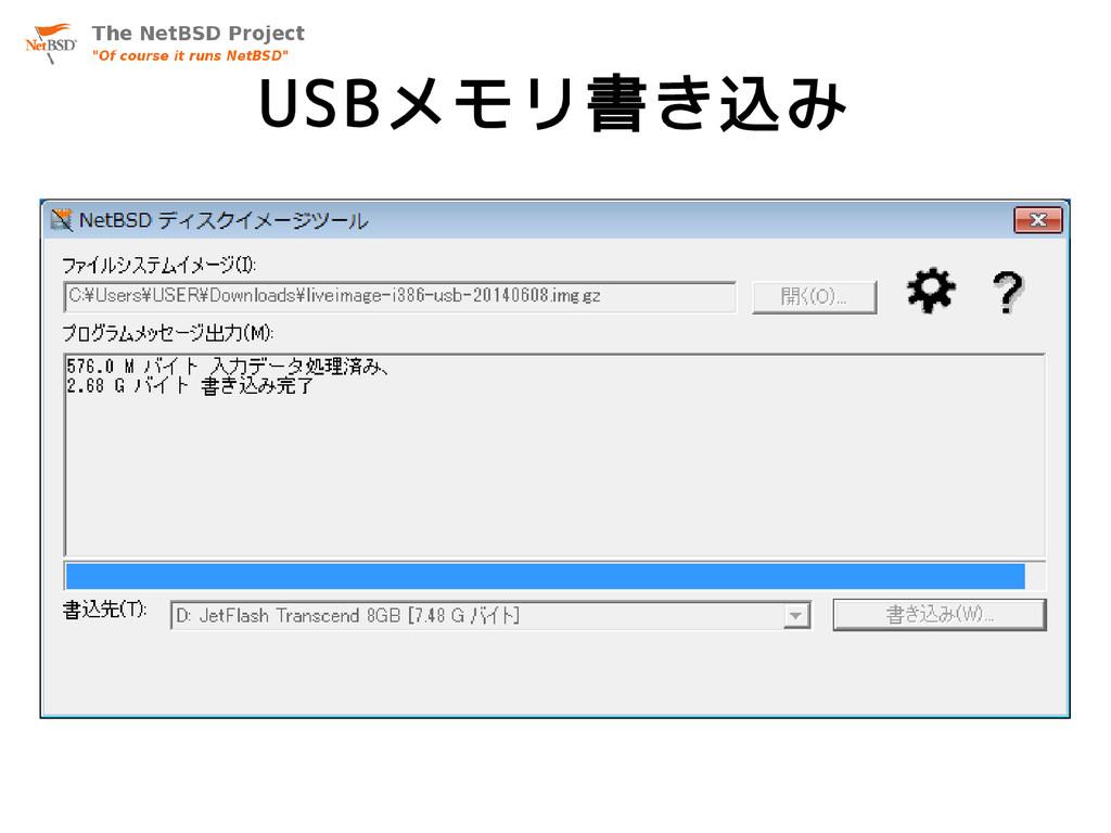 USBメモリ書き込み