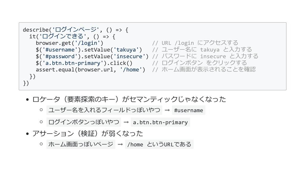 describe('ログインページ', () => { it('ログインできる', () =>...