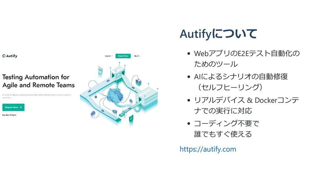 Autifyについて WebアプリのE2Eテスト⾃動化の ためのツール AIによるシナリオの⾃...