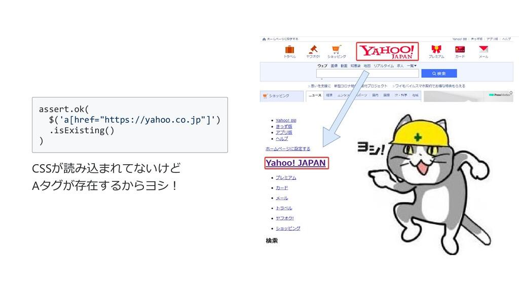 """assert.ok( $('a[href=""""https://yahoo.co.jp""""]') ...."""
