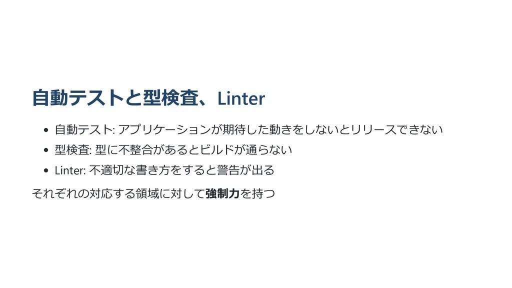 ⾃動テストと型検査、Linter ⾃動テスト: アプリケーションが期待した動きをしないとリリー...