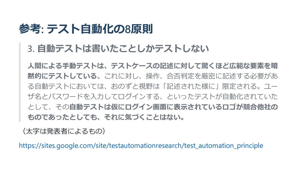 参考: テスト⾃動化の8原則 3. ⾃動テストは書いたことしかテストしない ⼈間による⼿動テス...