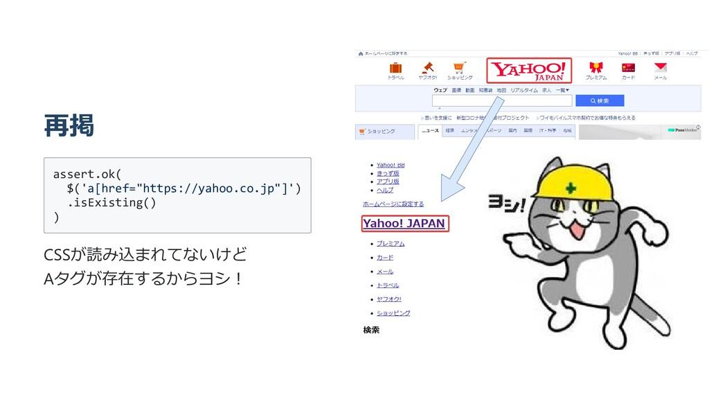 "再掲 assert.ok( $('a[href=""https://yahoo.co.jp""]'..."