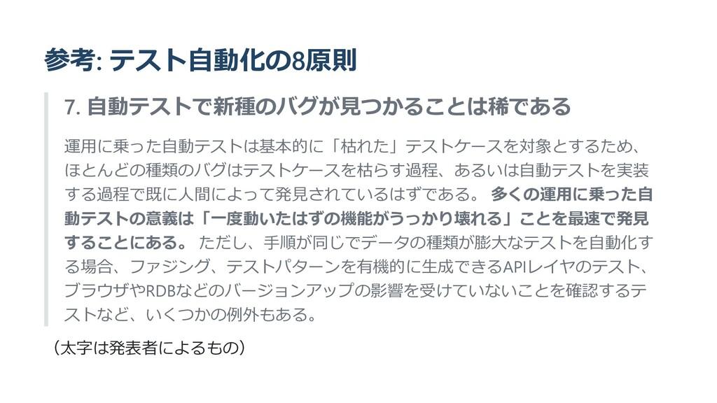 参考: テスト⾃動化の8原則 7. ⾃動テストで新種のバグが⾒つかることは稀である 運⽤に乗っ...