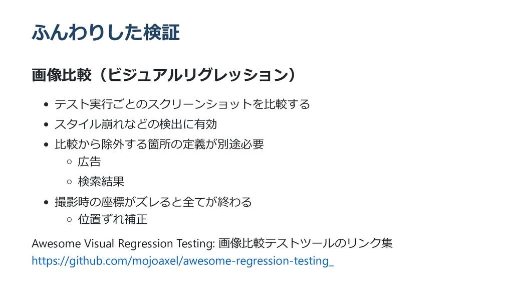 ふんわりした検証 画像⽐較(ビジュアルリグレッション) テスト実⾏ごとのスクリーンショットを⽐...