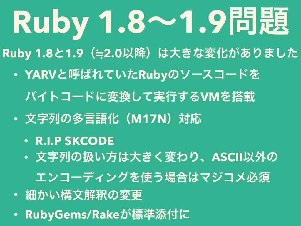 Ruby 1.8ʙ1.9 Ruby 1.8ͱ1.9ʢ㲈2.0Ҏ߱ʣେ͖ͳมԽ͕͋Γ·ͨ͠...