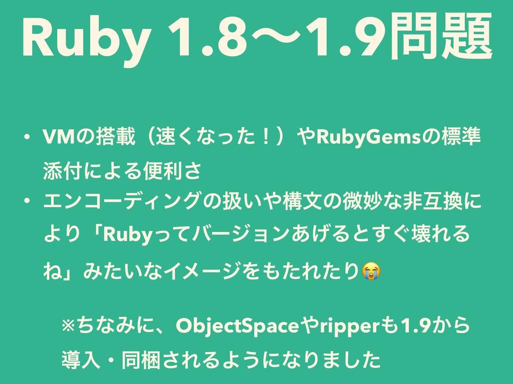 Ruby 1.8ʙ1.9 • VMͷࡌʢ͘ͳͬͨʂʣRubyGemsͷඪ४ ఴʹΑ...