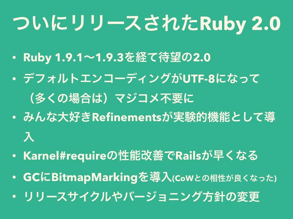 ͍ͭʹϦϦʔε͞ΕͨRuby 2.0 • Ruby 1.9.1ʙ1.9.3Λܦͯͷ2.0 ...