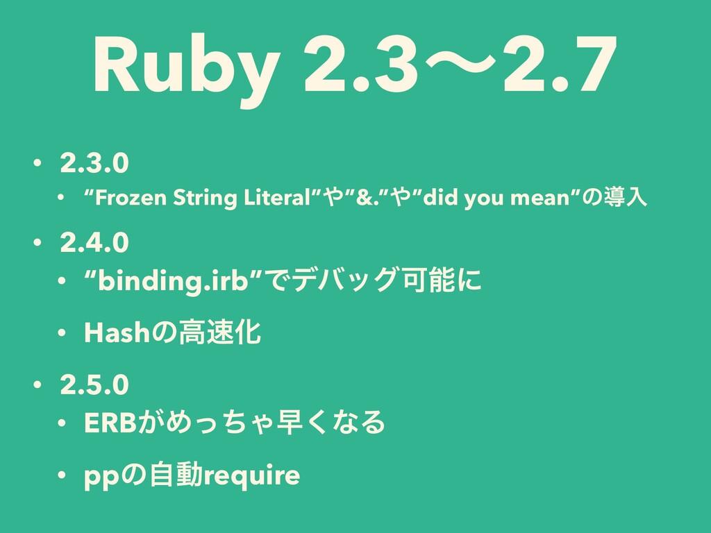 "Ruby 2.3ʙ2.7 • 2.3.0 • ""Frozen String Literal""..."