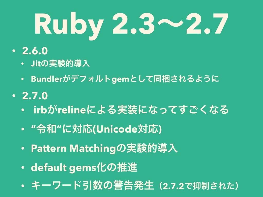 Ruby 2.3ʙ2.7 • 2.6.0 • Jitͷ࣮ݧతಋೖ • Bundler͕σϑΥϧ...