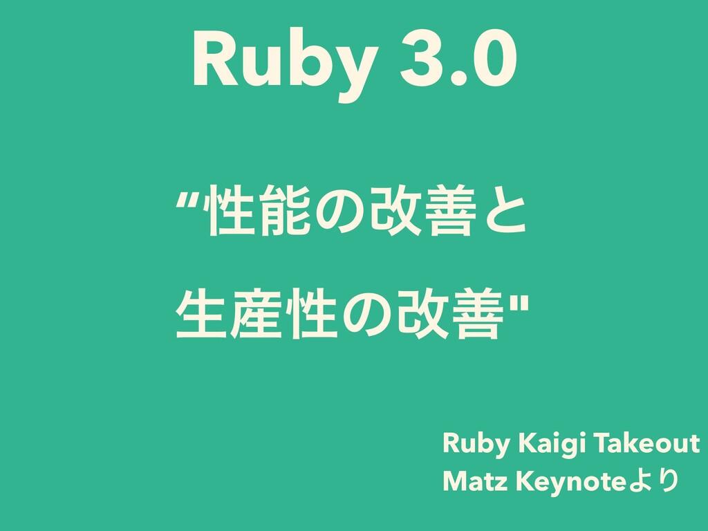 """Ruby 3.0 """"ੑͷվળͱ ੜੑͷվળ"""" Ruby Kaigi Takeout Mat..."""