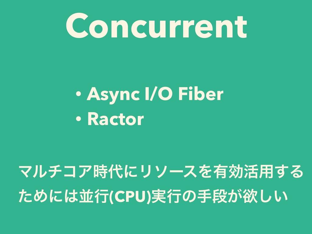 Concurrent • Async I/O Fiber • Ractor ϚϧνίΞʹϦ...