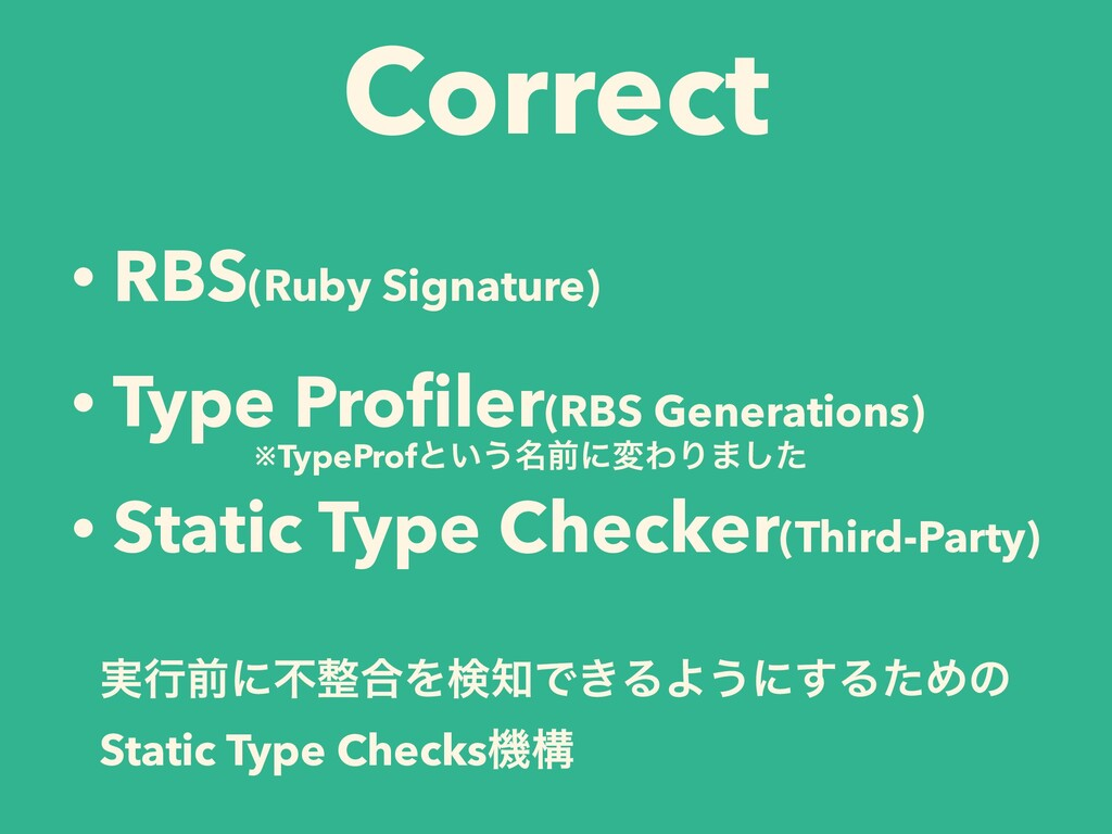 Correct • RBS(Ruby Signature) • Type Profiler(RB...