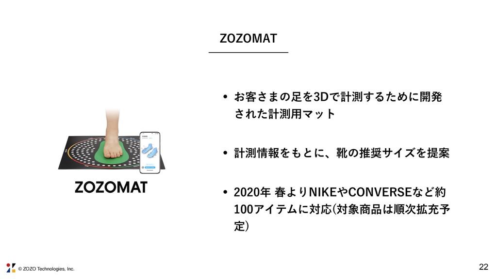 """© ZOZO Technologies, Inc. 22 ;0;0.""""5 w ͓٬͞·ͷΛ..."""