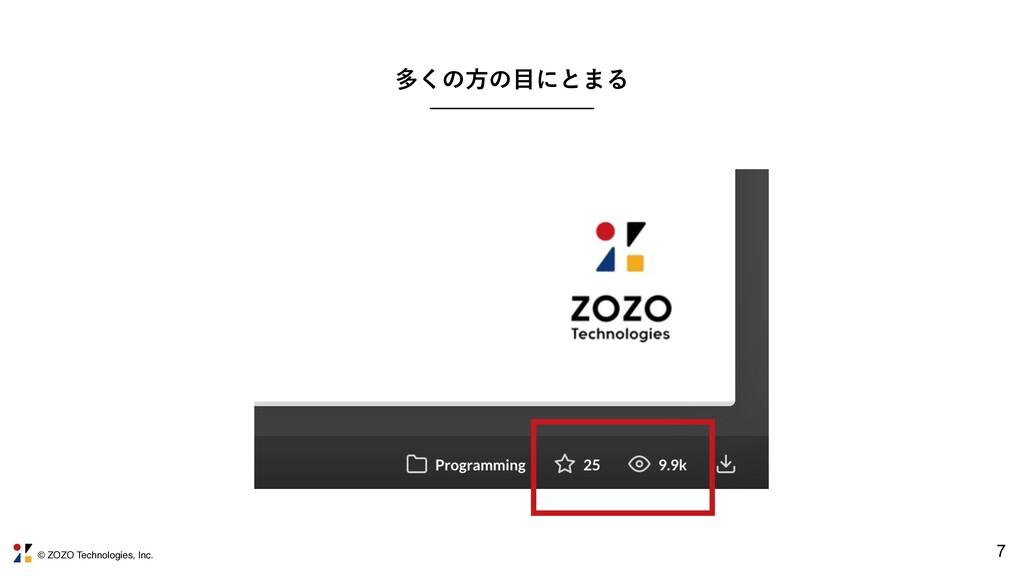© ZOZO Technologies, Inc. 7 ଟ͘ͷํͷʹͱ·Δ