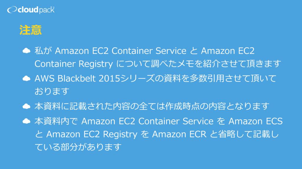 注意 ☁ 私が Amazon EC2 Container Service と Amazon E...