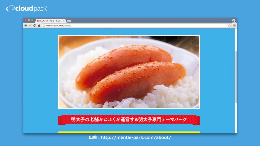 有難うございました 出典:http://mentai-park.com/about/