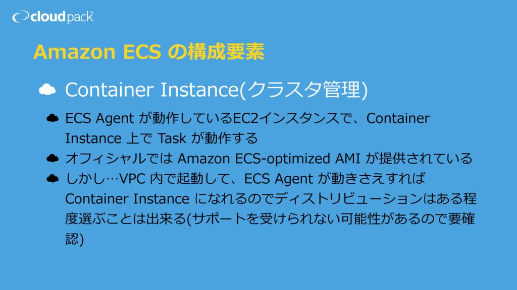 Amazon ECS の構成要素 ☁ Container Instance(クラスタ管理) ☁...