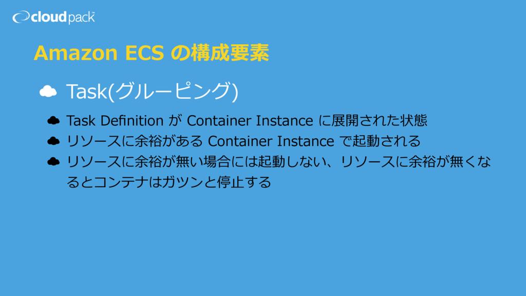 Amazon ECS の構成要素 ☁ Task(グルーピング) ☁ Task Definitio...