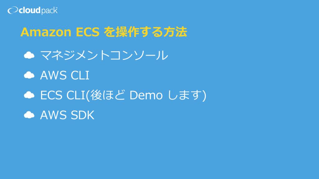 Amazon ECS を操作する⽅法 ☁ マネジメントコンソール ☁ AWS CLI ☁ EC...