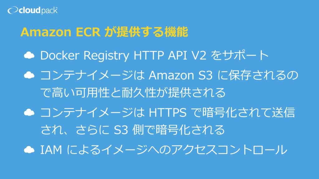 Amazon ECR が提供する機能 ☁ Docker Registry HTTP API V...