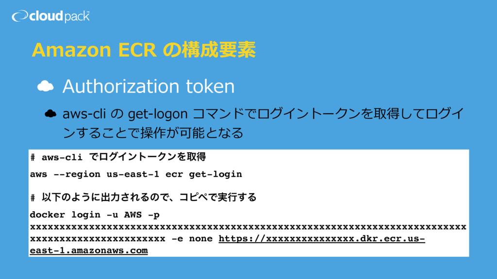 Amazon ECR の構成要素 ☁ Authorization token ☁ aws-cl...