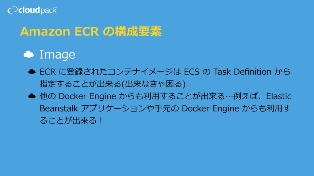 Amazon ECR の構成要素 ☁ Image ☁ ECR に登録されたコンテナイメージは ...