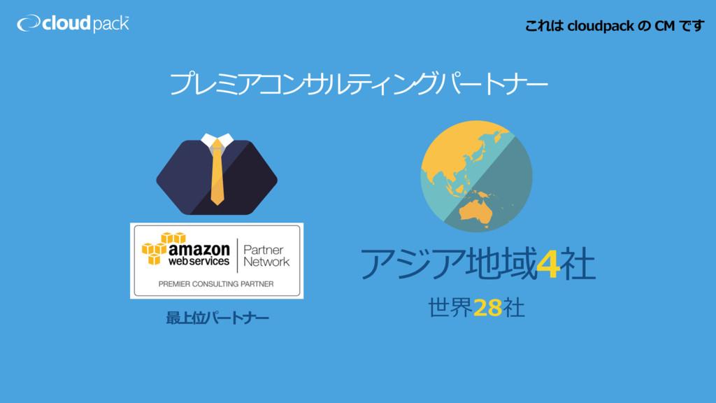 アジア地域4社 世界28社 最上位パートナー プレミアコンサルティングパートナー これは cl...